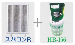 電気料20%前後削減まで 新冷媒「HB-156」と併用するとさらに省エネ